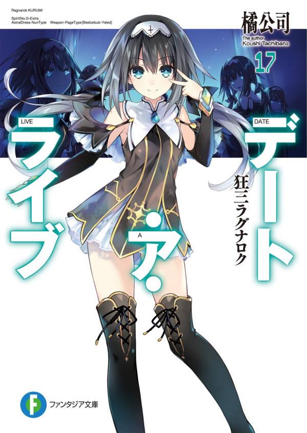 Light novel Date A Live