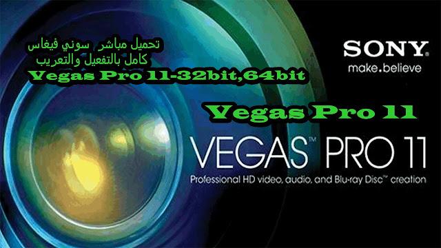 تحميل  سوني فيغاس Vegas Pro 11-32bit,64bit كامل بالتفعيل والتعريب