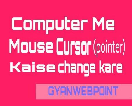 computer-me-mouse-corsor(pointer)- ko- kaise- change- kare