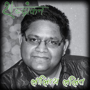 Laitya Lalit poet writer hindi