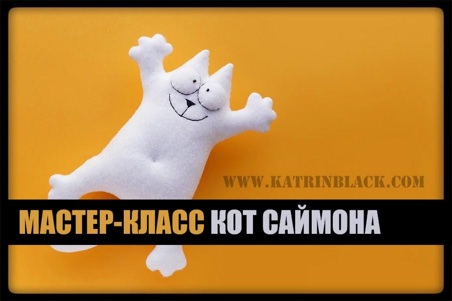 Как сшить кота Саймона? Выкройка. Мастер-класс.