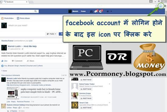 PC, computer internet blogging ki puri jankari hindi me-pcormoney.blogspot.com