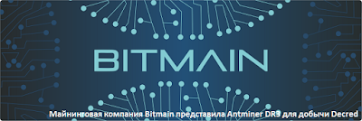 Майнинговая компания Bitmain представила Antminer DR3 для добычи Decred