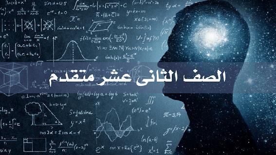 امتحان نهاية الفصل الثاني فيزياء للصف الثاني عشر متقدم