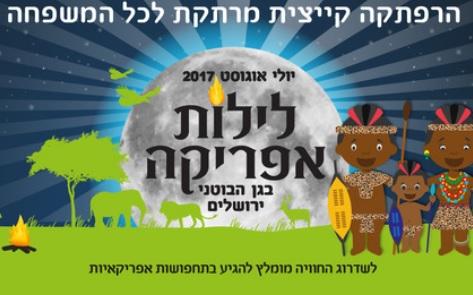 """""""לילות אפריקה"""" - הפקה לילית חדשה בגן הבוטני ירושלים בקיץ 2017"""