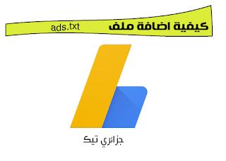 ملف ads txt في البلوجر