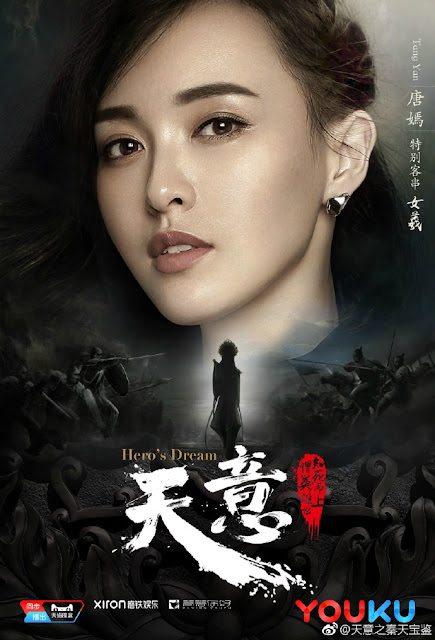 Tiffany Tang Her's Dream