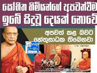 Three monks requests for a probe concerning the death of Sobitha Thera