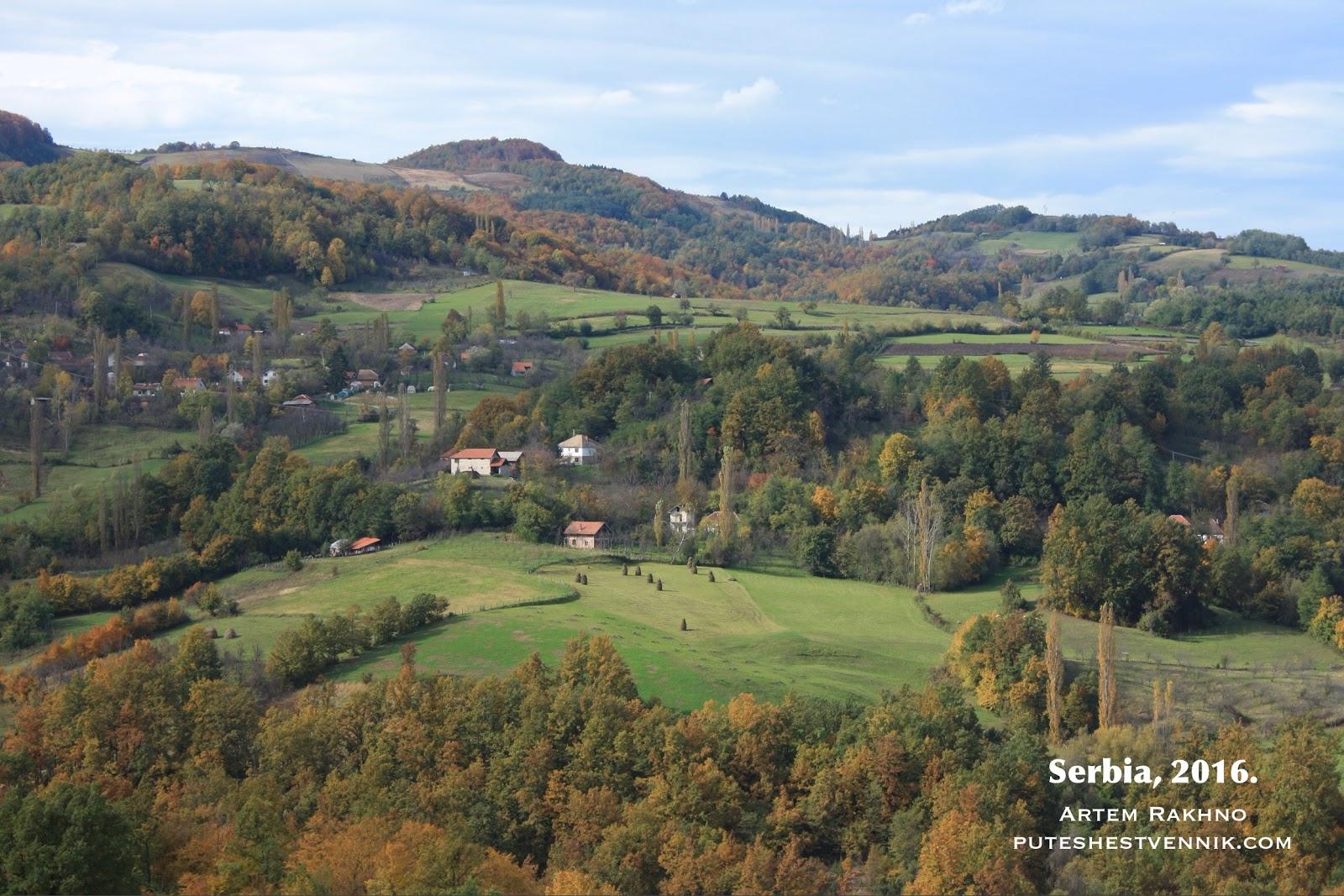 Осенний сербский пейзаж