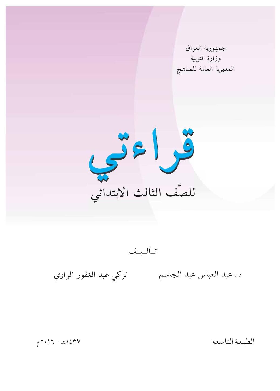 كتاب الرياضيات للصف السادس الابتدائي 2019