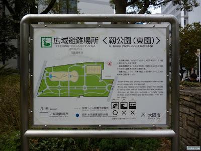 靭公園東園