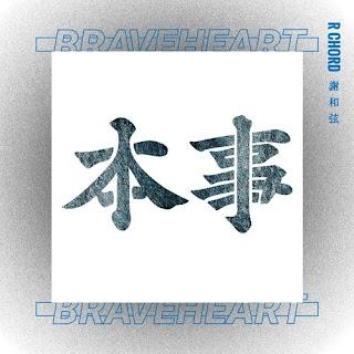 R-Chord 謝和弦  - Braveheart 本事 Ben Shi Lyrics with Pinyin
