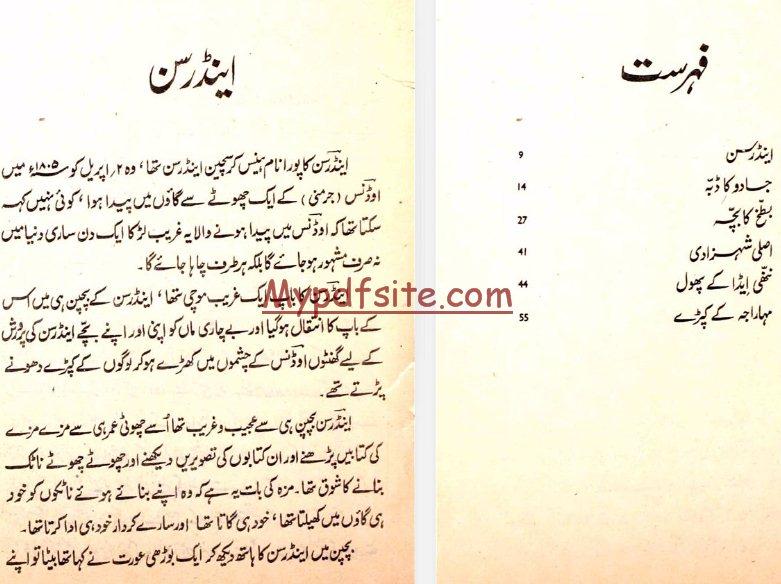 anderson-ki-kahaniyan book