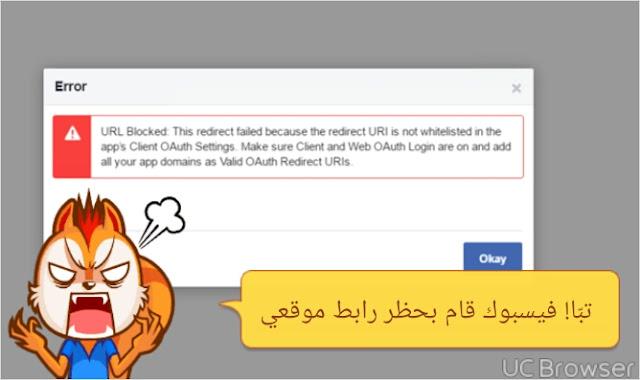 فيسبوك حظر رابط موقعي