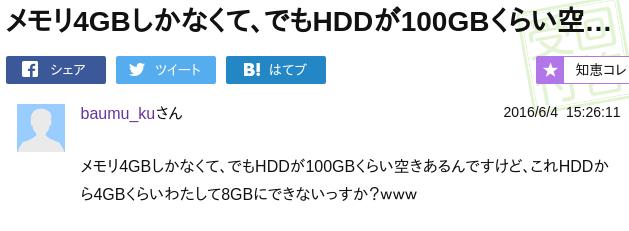 Yahoo知恵袋に「メモリ4GBにHDDの4GBを足せますか」といった内容の質問がありました。このブログに訪問されている人なら「スワップ」のことを頭に浮かぶと思います。 質問主のbaumu_kuさんが使用しているOSの種類はわかりませんが、Linuxだと、4GBのメモリを搭載したパソコンに4GBのスワップ領域を作成すればbaumu_kuさんの希望を叶えられるのではと。