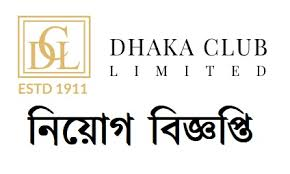 JOB OPPORTUNITY AT DHAKA CLUB LTD -TODAY  JOB CIRCULAR