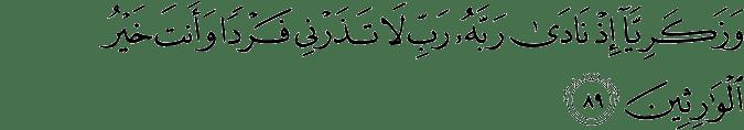 Surat Al Anbiya Ayat 89