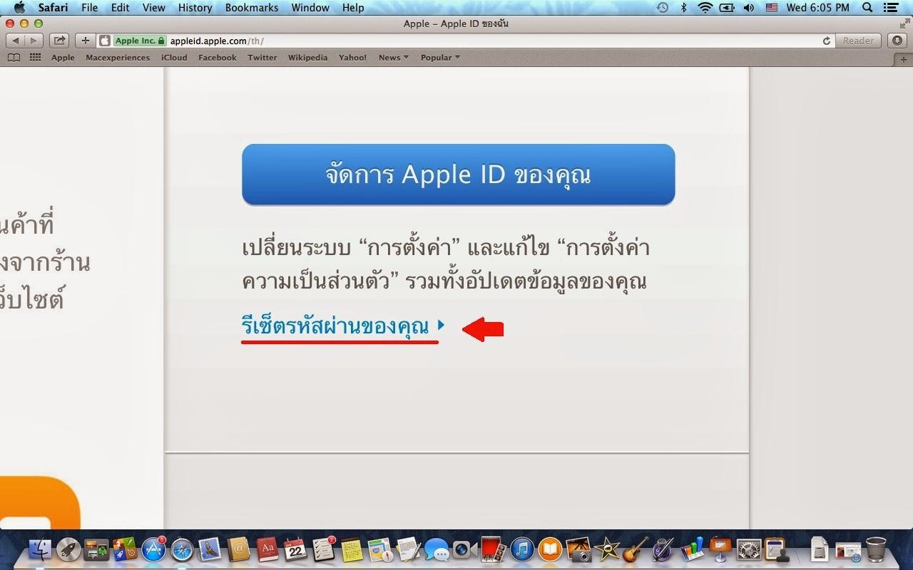 iNews : MacAzine: ลืมรหัส Apple id 11ขั้นตอนในการแก้ไขรหัสผ่าน Apple id