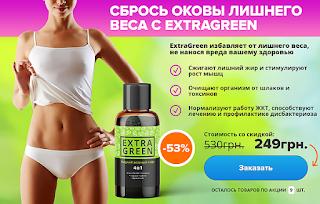 https://luckproduct.ru/147-extragreen7/?ref=275948&lnk=2072081