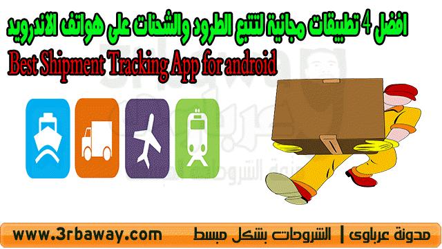 افضل 4 تطبيقات مجانية لتتبع الطرود والشحنات على هواتف الاندرويد Best Shipment Tracking App for android
