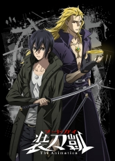 Sword Gai - The Animation