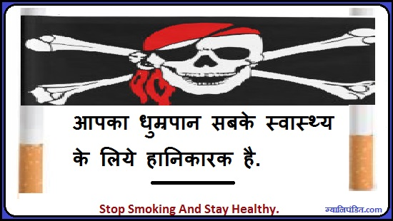 smoking is harmful and dangerous Secondhand smoking can be equally harmful to the fetus secondhand smoke is perhaps the worst effects of smoking it is the one effect that goes beyond simply harming the smoker's cough is simply any a cough caused by smoking tobacco it could simply be your body clearing out the lungs.