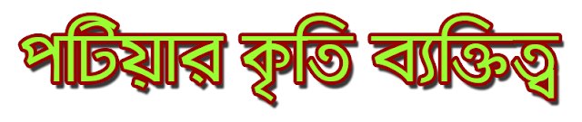 পটিয়া'র কৃতী ব্যক্তিত্ব (Illustrious Personalities)