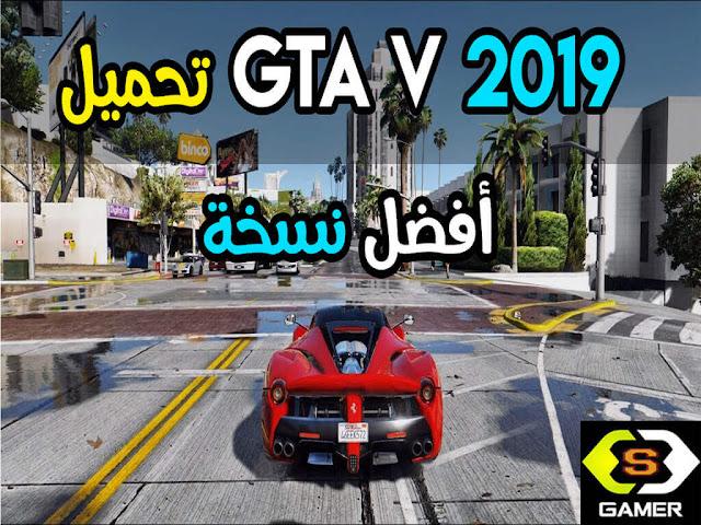 تحميل لعبة GTA V 2019 للكمبيوتر تحديث 1 41 النسخة الاصلية +