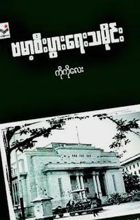 K ၿငိမ္းခ်မ္း- စစ္အစိုးရအဆက္ဆက္ ဖ်က္ဆီးခဲ့တဲ့ ဗမာ့စီးပြားေရး