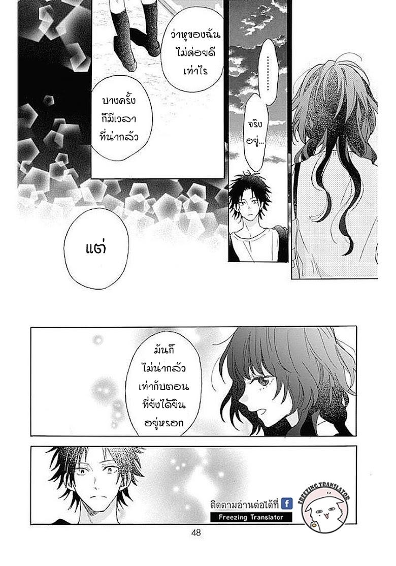 Kimi to Wonderland - หน้า 47