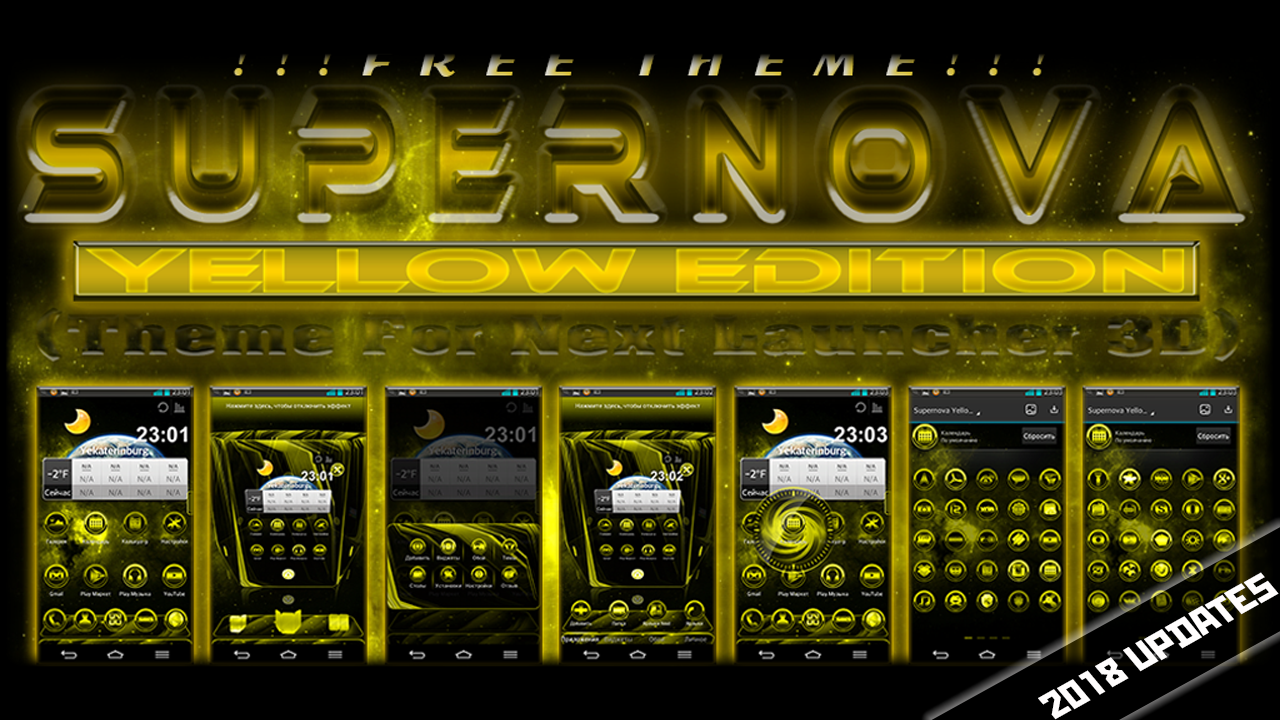 Next_Launcher_Theme_SupernovaYellow_July