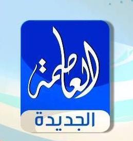 قناة العاصمة الجديدة بث مباشر