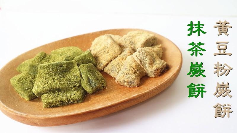 Matcha/Kinako Warabi Mochi 抹茶/黃豆粉蕨餅