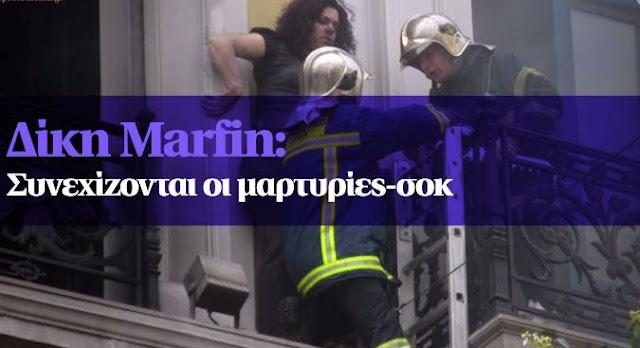 Δίκη Marfin: «Οργανωμένη ομάδα κουκουλοφόρων με αρχηγό επιτέθηκε στην τράπεζα»