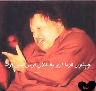 Jihnoo Kerna Aey Yaad Dillan Mp3 Nusrat Fateh Ali Khan