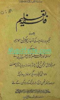 falsafa-e-taleem book