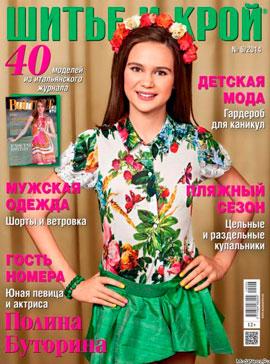 Журнал Шитье и Крой 2014