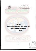 كود 102 | تصميم وتنفيذ خطوط المواسير لشبكات مياه الشرب والصرف الصحى pdf ,الكود المصرى لشبكات المياه والصرف الصحى 2010 pdf, الكود المصرى لشبكات الصرف الصحى pdf, الكود المصري للمواسير pdf, كود 102 pdf,الكود المصري 2010,الكود المصري لتصميم وتنفيذ خطوط المواسير لشبكات مياه الشرب والصرف الصحى pdf,كود المواسير المصري 2010,كود تصميم شبكات الانحدار,الكود المصري لتصميم شبكات الصرف الصحي,الكود المصري لتصميم شبكات مياه الشرب,كود الصرف الصحي, الكود المصري للصرف الصحي,الكود المصري لتصميم شبكات مياه الشرب والصرف الصحي pdf,اسس تصميم خطوط الصرف الصحي,اسس تنفيذ خطوط الصرف الصحي,اسس تصميم شبكات مياه الشرب,تنفيذ شبكات الصرف الصحي pdf,تصميم شبكات الصرف الصحي pdf,تصميم شبكات مياه الشرب pdf,تنفيذ شبكات مياه الشرب pdf,الكود المصرى لشبكات المياه,الكود المصري لتصميم الشبكات,الكود المصرى للشبكات,المهندس المحترف