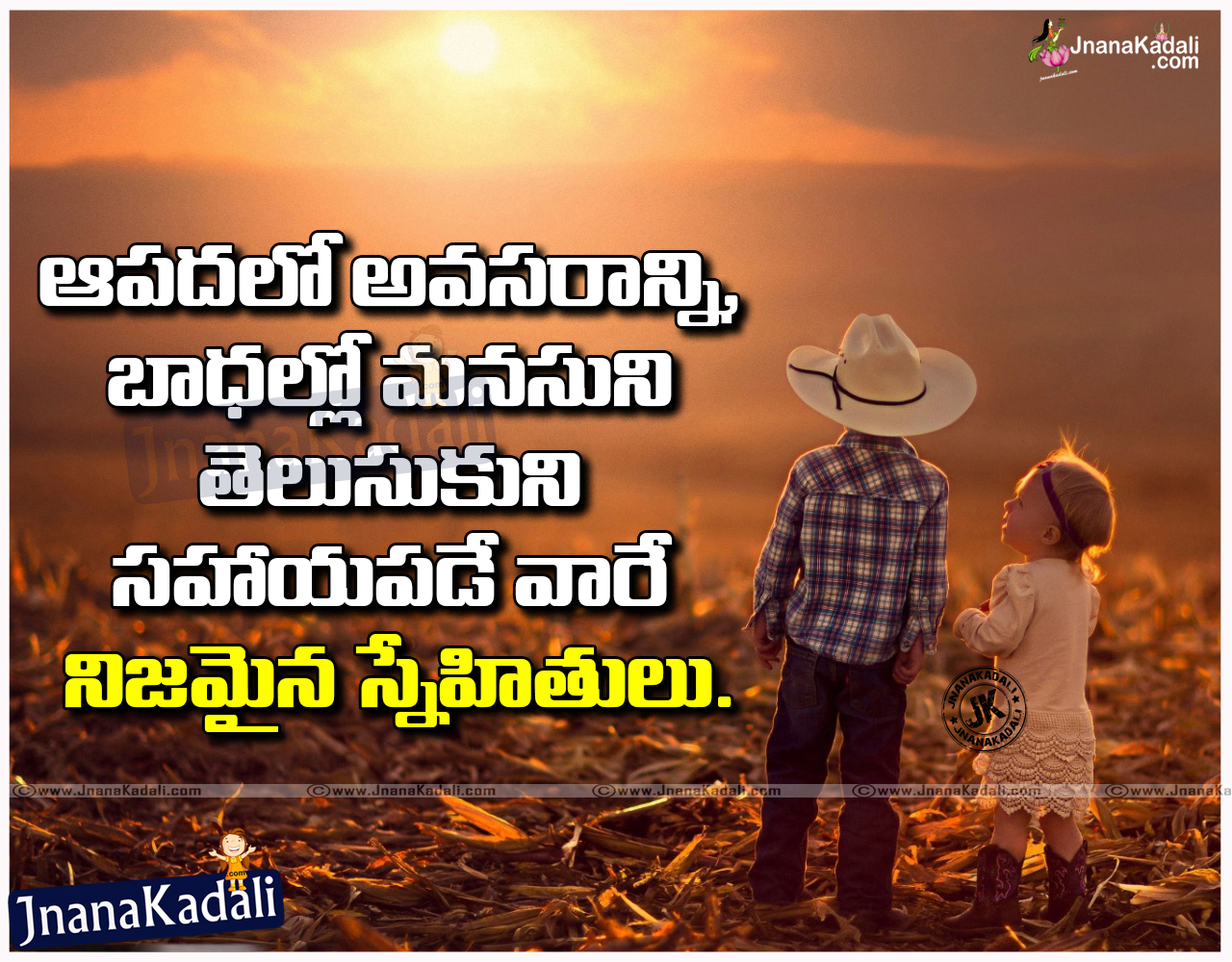 English Quotes About Friendship Best Telugu Friendship Quotations And Wallpapers  Jnana Kadali