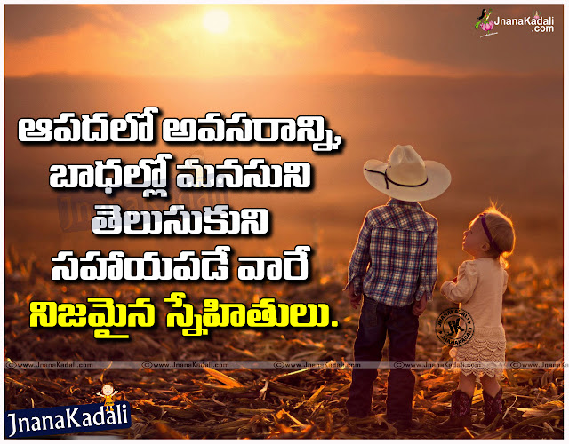 Here is a Telugu Friendship Quotes, Friendship Thoughts in Telugu, Best Friendship Thoughts and Sayings in Telugu, Telugu Friendship Quotes image,Telugu Friendship HD Wall papers,Telugu Friendship Sayings Quotes, Telugu Friendship motivation Quotes, Telugu Friendship Inspiration Quotes, Telugu Friendship Quotes and Sayings, Telugu Friendship Quotes and Thoughts,Best Telugu Friendship Quotes, Top Telugu Friendship Quotes