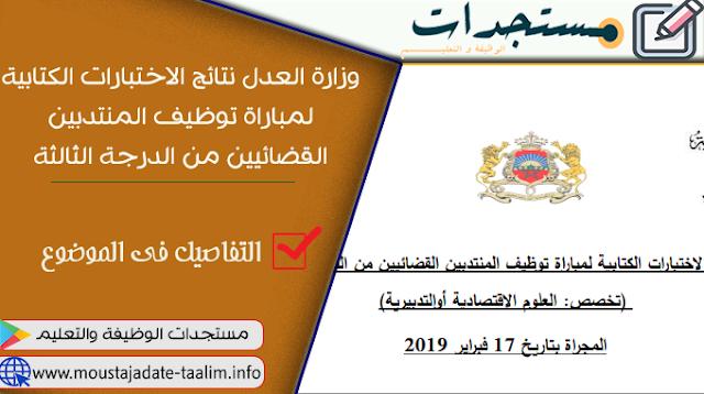 وزارة العدل نتائج الاختبارات الكتابية لمباراة توظيف المنتدبين القضائيين من الدرجة الثالثة تخصص: العلوم الاقتصادية أوالتدبيرية