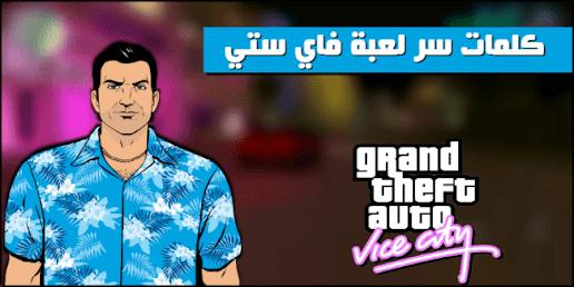 كلمات سر لعبة gta vice city للاندرويد وللكمبيوتر 2021