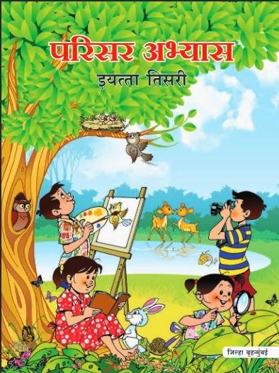 http://www.balbharati.in/downloadbooks/3rd-mumbai-parisarabhyas.pdf