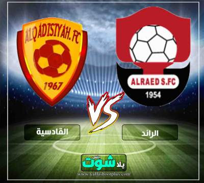مشاهدة مباراة الرائد والقادسية بث مباشر اليوم 1-3-2019 في الدوري السعودي