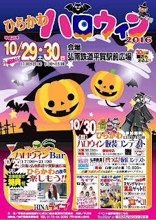Hirakawa Halloween 2016 poster 平成28年ひらかわハロウィン ポスター