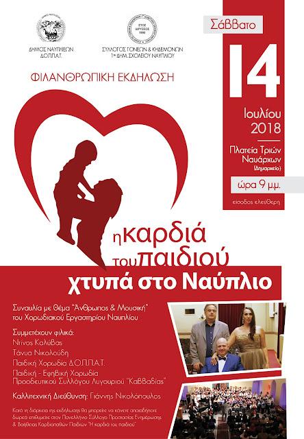 Φιλανθρωπική εκδήλωση: «Η καρδιά του παιδιού» χτυπάει στο Ναύπλιο