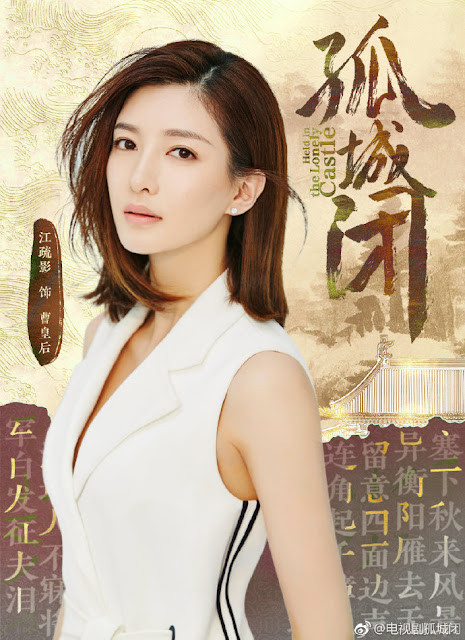 Held in the Lonely Castle Cast Maggie Jiang Shuying