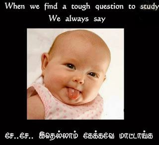 Funny Pictures For You Funny Tamil Babies Pictures