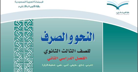 كتاب قواعد النحو للصف الثانى الثانوى الفصل الدراسي الأول والثاني 2019