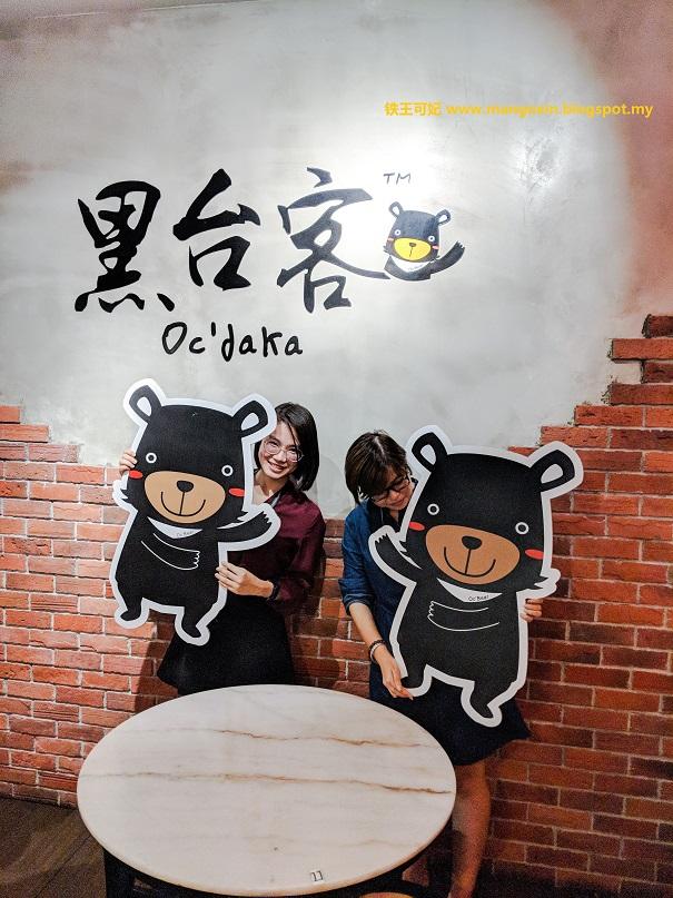 新山【美食邀约】黑台客 Oc'daka Mount Austin | 台湾美食料理